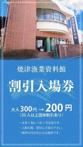 焼津漁業資料館割引券