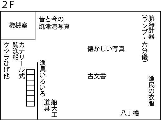 施設2F平面図