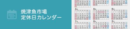 焼津魚市場 定休日カレンダー