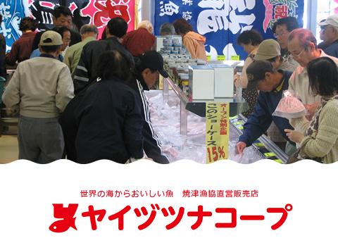 世界の海からおいしい魚 焼津漁協直営販売店 ヤイヅツナコープ