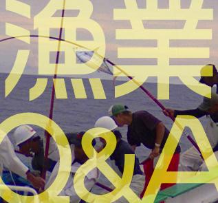 漁業Q&A