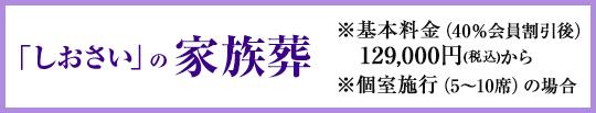 「しおさい」の家族葬 ※基本料金(40%割引後)129,000円(税込)から ※個室施行(5~10席)の場合