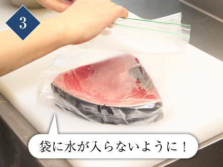 食品保存用の袋に入れて空気を抜き、口をしっかりと閉めます。
