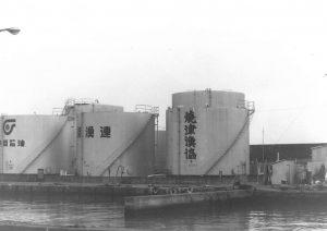 22 昭和45年5月貯油タンク S53.10.25撮影