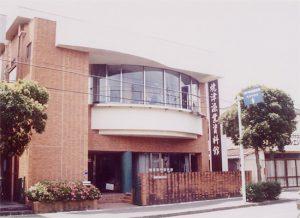 組合設立30周年記念事業により建設。