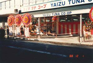 かつお・まぐろ直販所を営業していた有限会社焼津漁業同友会の全株式を焼津漁協が譲受、名称も㈱ヤイヅツナコープと改めた。