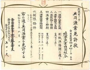 静岡県から交付された共同漁業免許状