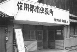 鰯ヶ島に開設された初の信用部出張所