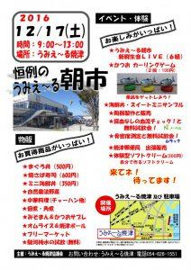 うみえ~る朝市チラシ2016-12-17